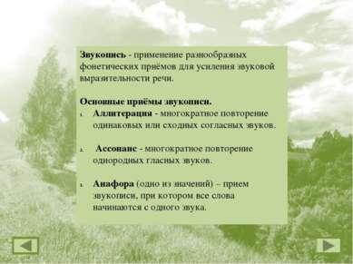 МЕТАФОРА(от греч. metaphora - перенос) - вид тропа:переносное знание сло...
