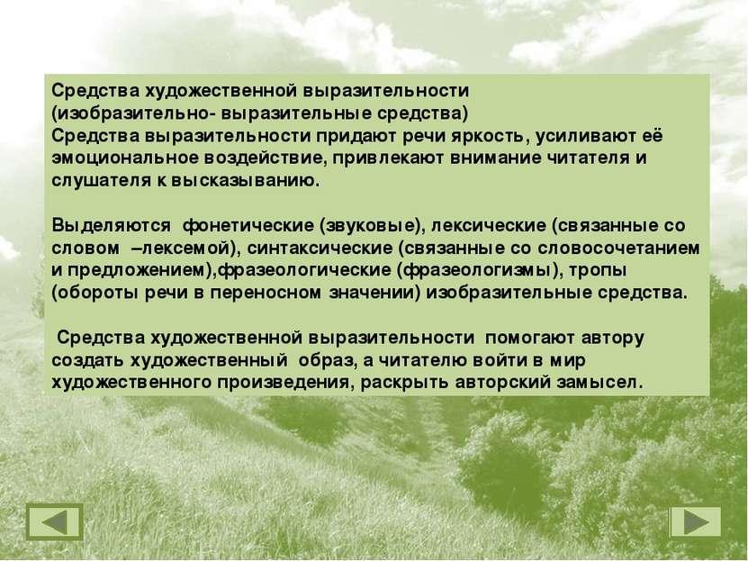 Синтаксические средства (фигуры речи)  Фигуры речи –это особые речевые обор...