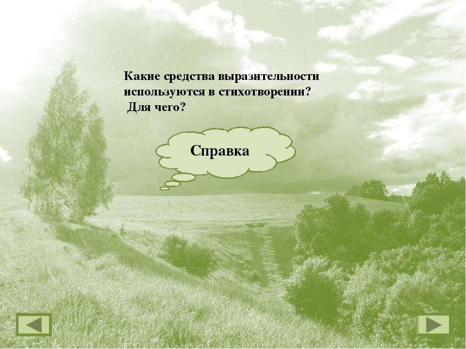 Какова роль поэтического синтаксиса? Какие фигуры речи помогают нам ощутить э...