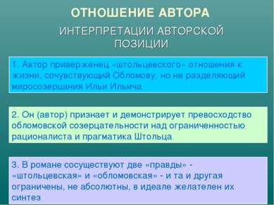 ОТНОШЕНИЕ АВТОРА ИНТЕРПРЕТАЦИИ АВТОРСКОЙ ПОЗИЦИИ 1. Автор приверженец «штольц...