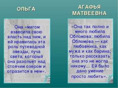 «Она так полно и много любила Обломова; любила Обломова — как любовника, как ...