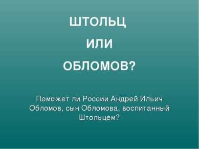 ШТОЛЬЦ ИЛИ ОБЛОМОВ? Поможет ли России Андрей Ильич Обломов, сын Обломова, вос...