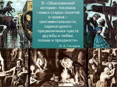 В «Обыкновенной истории» показана «ломка старых понятий и нравов – сентимента...