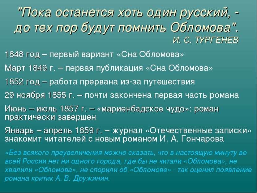 """""""Пока останется хоть один русский, - до тех пор будут помнить Обломова"""". И. С..."""