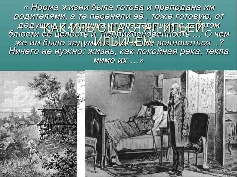 « Норма жизни была готова и преподана им родителями, а те переняли её , тоже ...