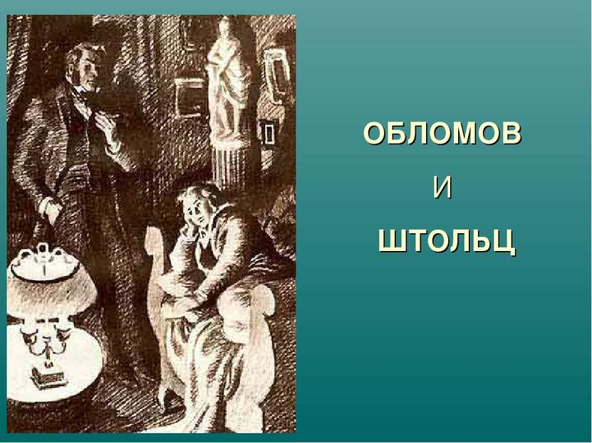 ОБЛОМОВ И ШТОЛЬЦ