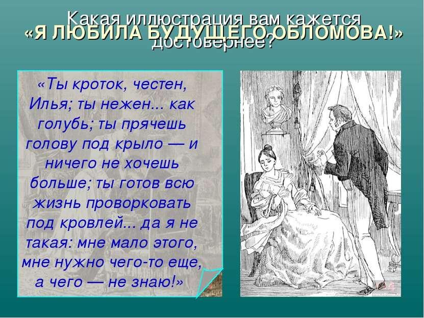 Какая иллюстрация вам кажется достовернее? «Ты кроток, честен, Илья; ты нежен...