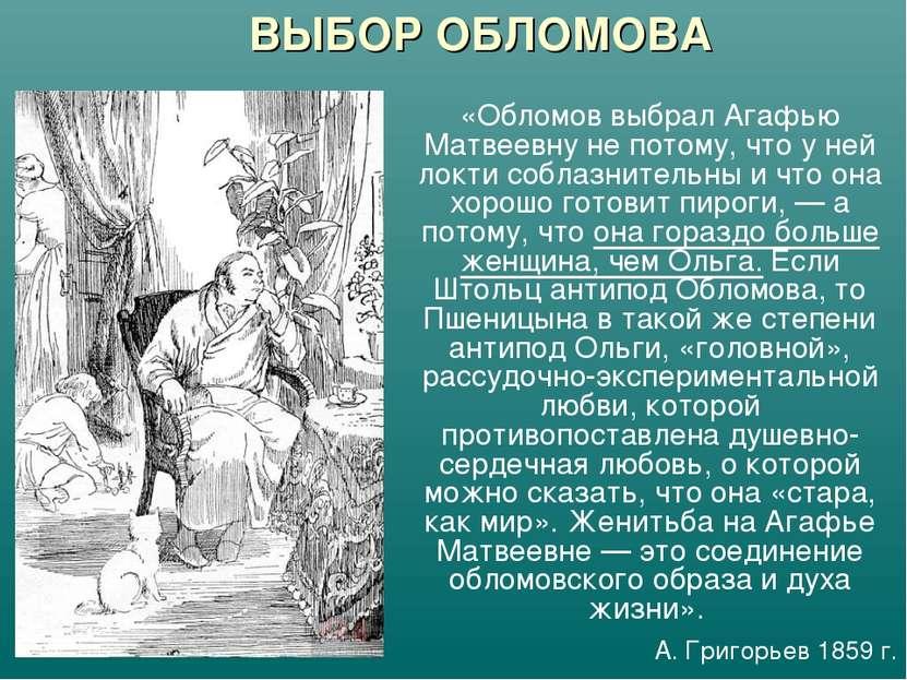 ВЫБОР ОБЛОМОВА «Обломов выбрал Агафью Матвеевну не потому, что у ней локти со...
