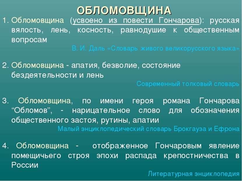 Обломовщина (усвоено из повести Гончарова): русская вялость, лень, косность, ...