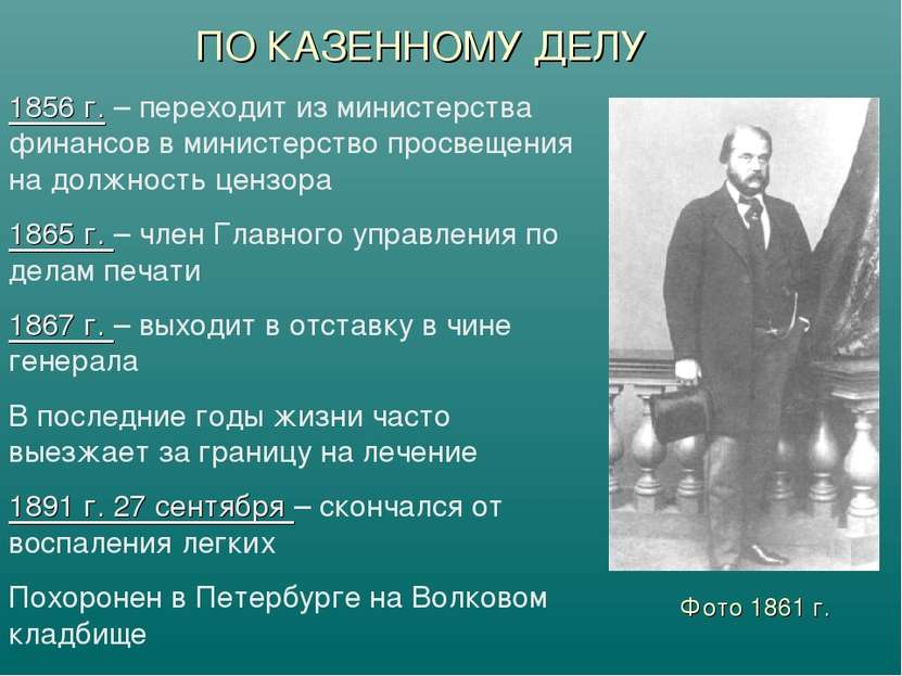 ПО КАЗЕННОМУ ДЕЛУ 1856 г. – переходит из министерства финансов в министерство...