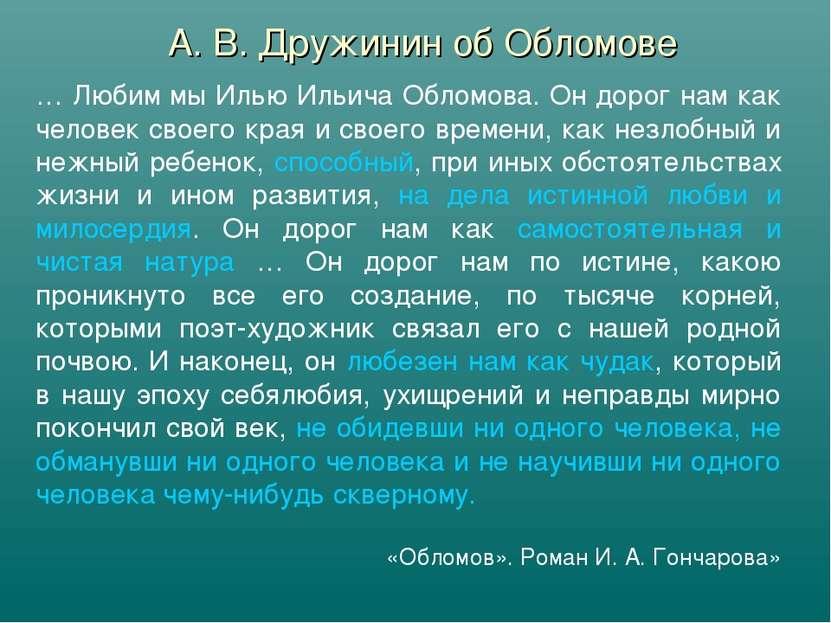 … Любим мы Илью Ильича Обломова. Он дорог нам как человек своего края и своег...
