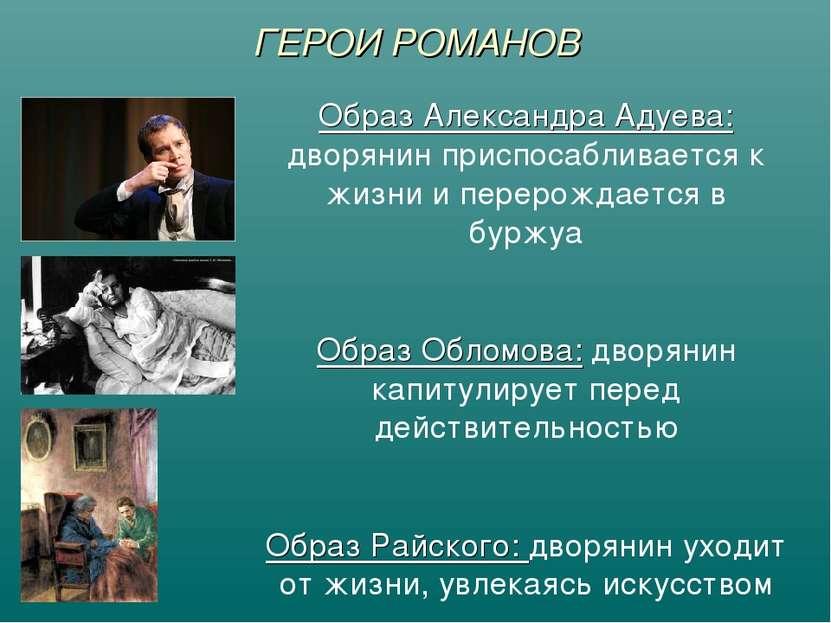 ГЕРОИ РОМАНОВ Образ Александра Адуева: дворянин приспосабливается к жизни и п...