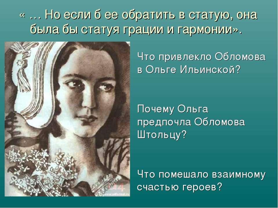 « … Но если б ее обратить в статую, она была бы статуя грации и гармонии». Чт...