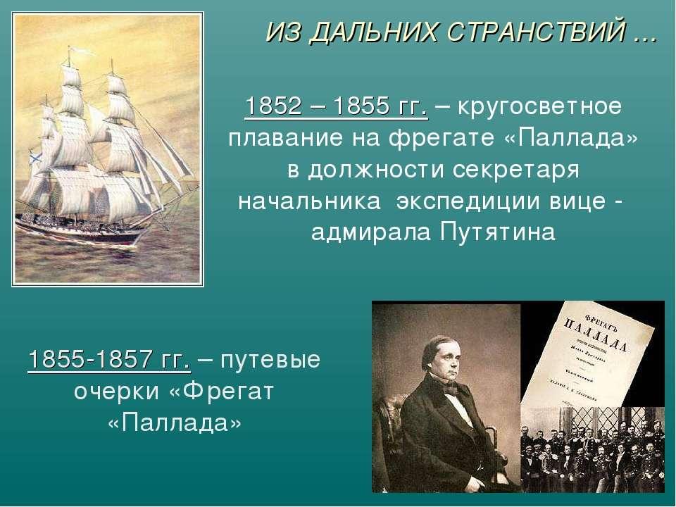 ИЗ ДАЛЬНИХ СТРАНСТВИЙ … 1852 – 1855 гг. – кругосветное плавание на фрегате «П...