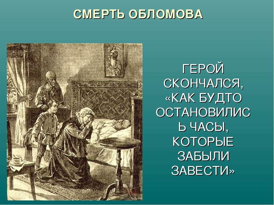 СМЕРТЬ ОБЛОМОВА ГЕРОЙ СКОНЧАЛСЯ, «КАК БУДТО ОСТАНОВИЛИСЬ ЧАСЫ, КОТОРЫЕ ЗАБЫЛИ...