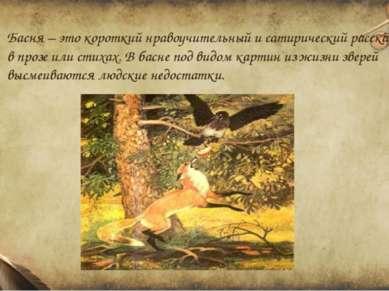 Басня – это короткий нравоучительный и сатирический рассказ в прозе или стиха...