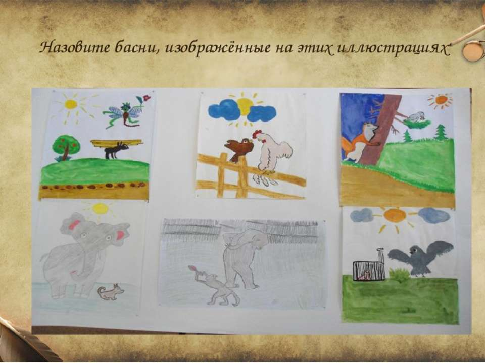 Назовите басни, изображённые на этих иллюстрациях