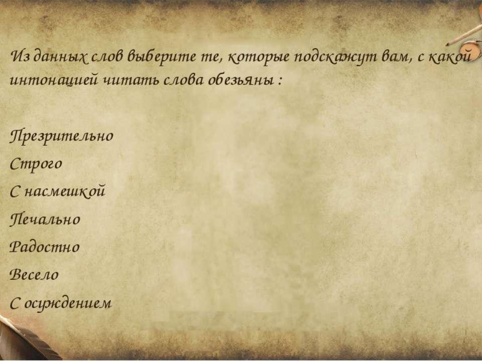 Из данных слов выберите те, которые подскажут вам, с какой интонацией читать ...