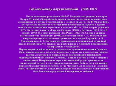 Горький между двух революций (1905-1917) После поражения революции 1905-07 Го...