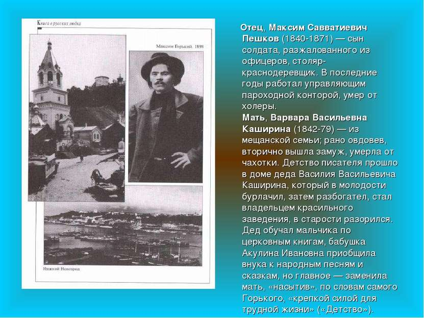 Отец, Максим Савватиевич Пешков (1840-1871) — сын солдата, разжалованного из ...
