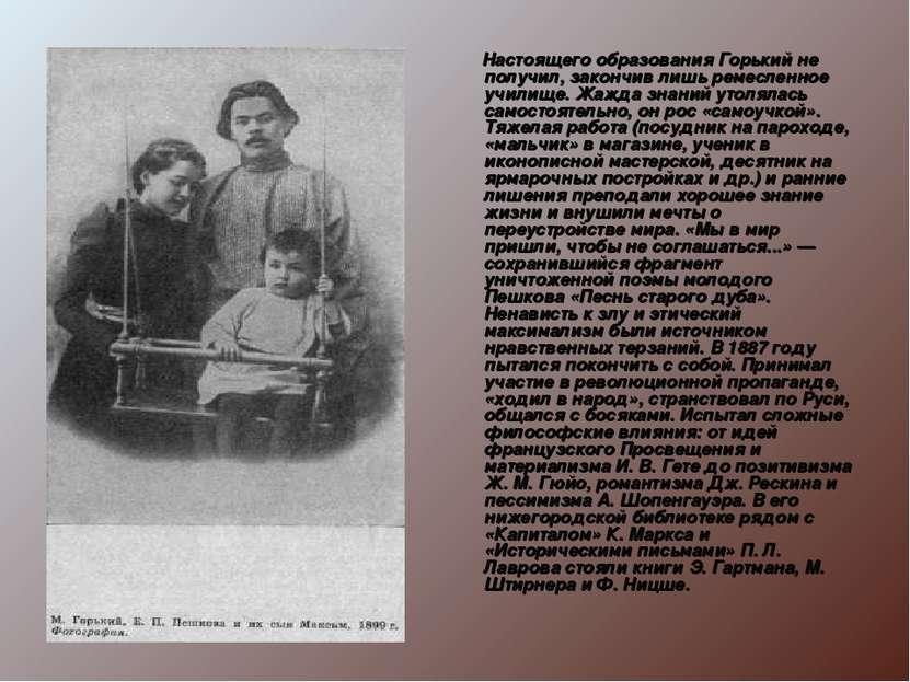 Настоящего образования Горький не получил, закончив лишь ремесленное училище....