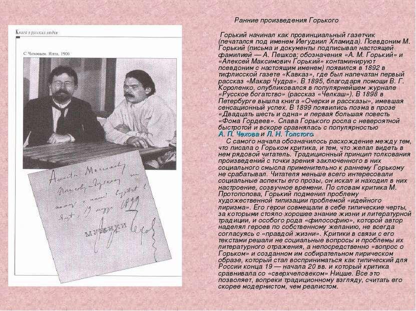 Ранние произведения Горького Горький начинал как провинциальный газетчик (печ...