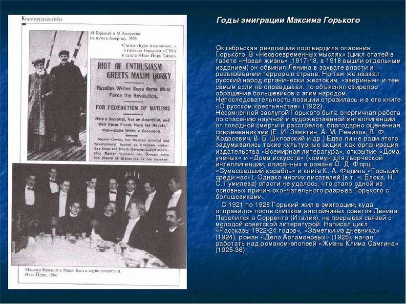 Годы эмиграции Максима Горького Октябрьская революция подтвердила опасения Го...