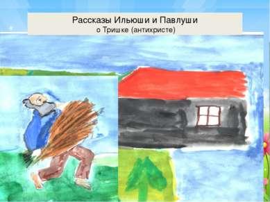 Рассказы Ильюши и Павлуши о Тришке (антихристе)