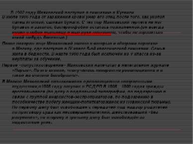В1902 годуМаяковский поступил вгимназиювКутаиси. В июле1906года от зар...