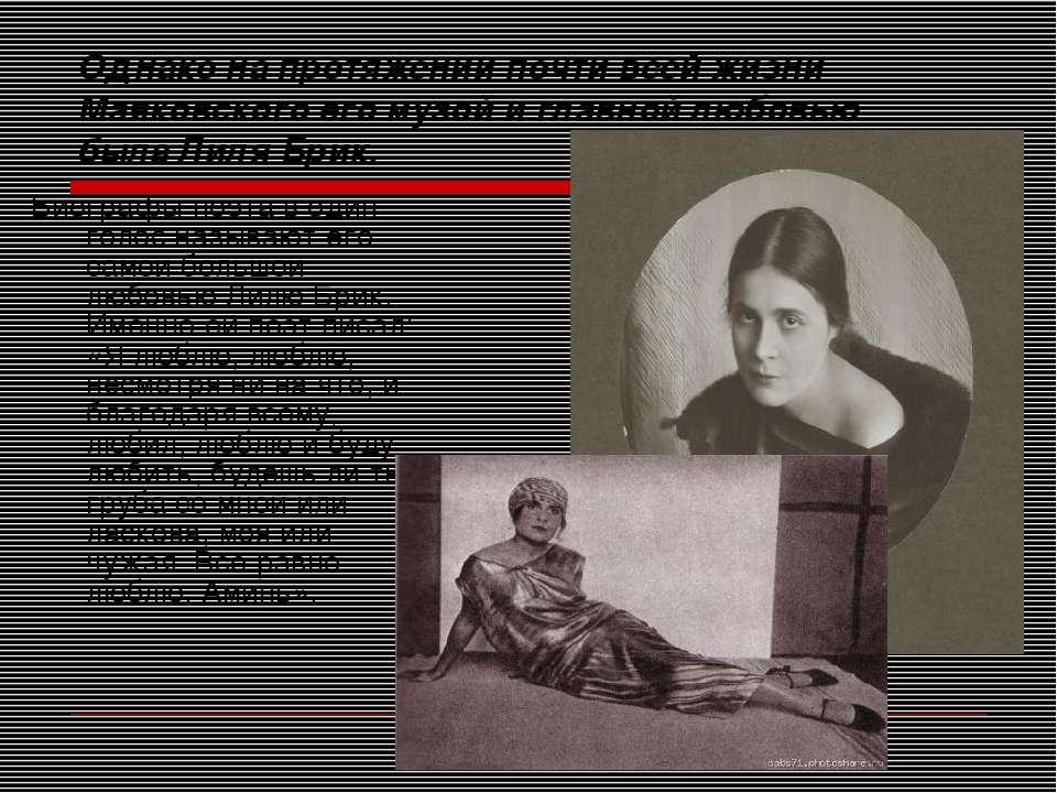 Однако на протяжении почти всей жизни Маяковского его музой и главной любовью...