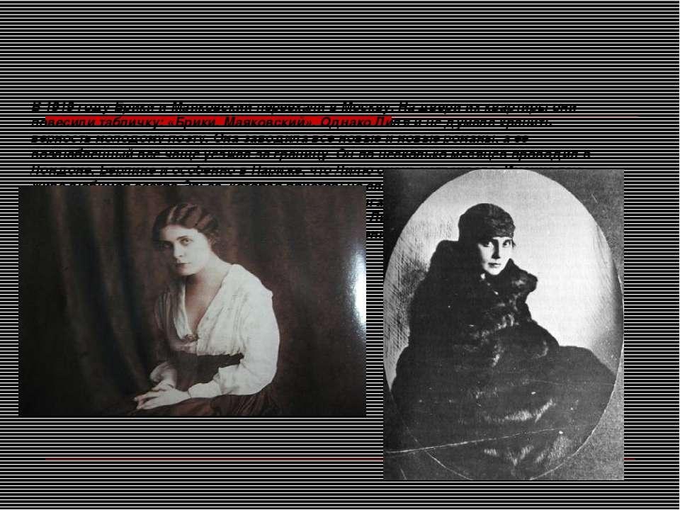 В 1919 году Брики и Маяковский переехали в Москву. На двери их квартиры они п...