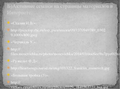 «Сталин И.В.»: http://pics.top.rbc.ru/top_pics/uniora/09/1370949789_03029.100...