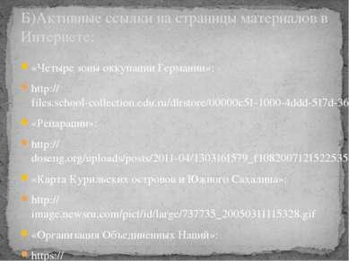 «Четыре зоны оккупации Германии»: http://files.school-collection.edu.ru/dlrst...