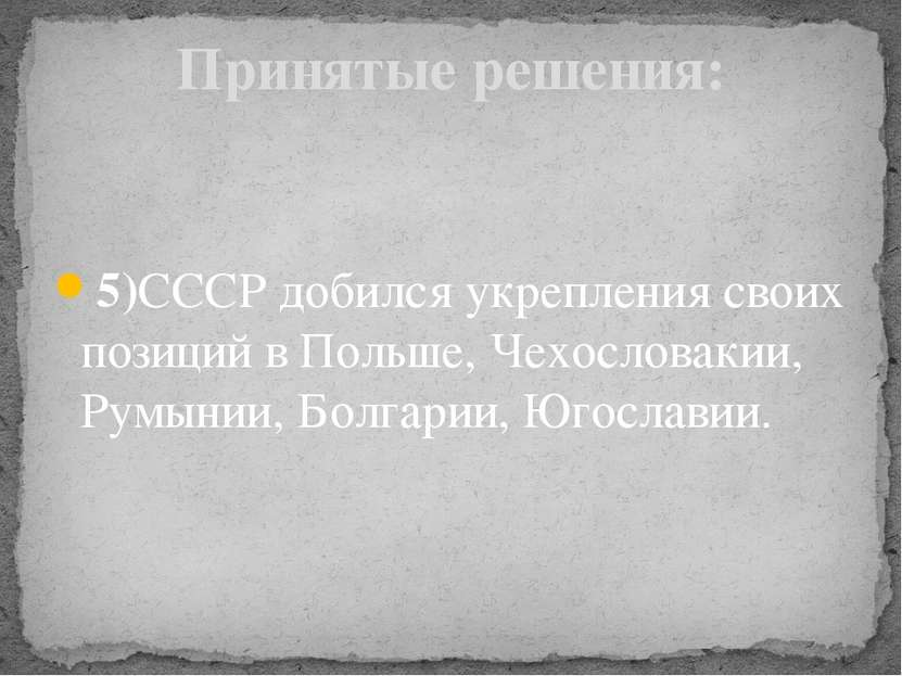 5)СССР добился укрепления своих позиций в Польше, Чехословакии, Румынии, Болг...