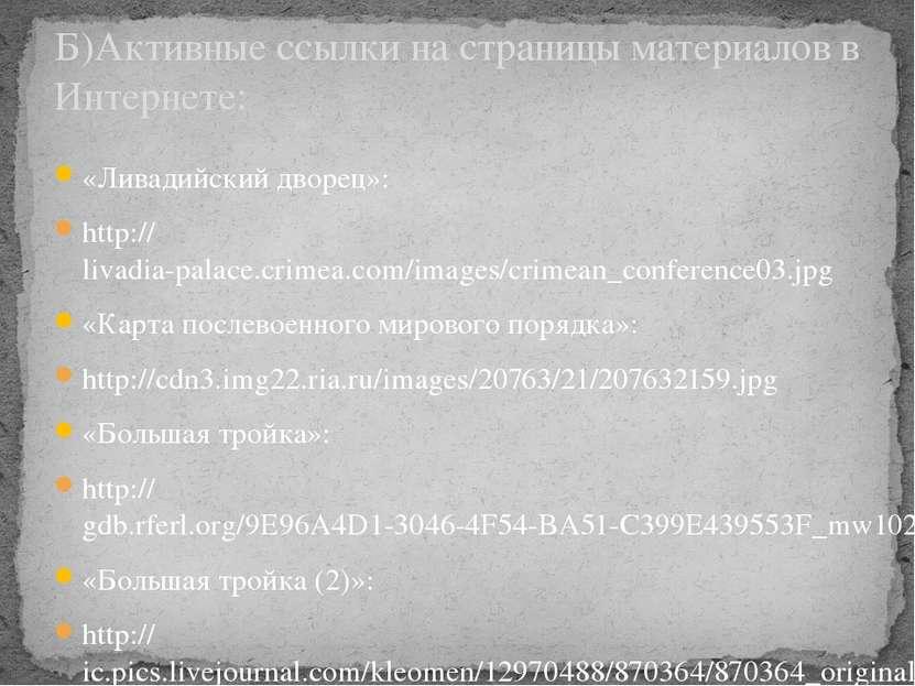 «Ливадийский дворец»: http://livadia-palace.crimea.com/images/crimean_confere...