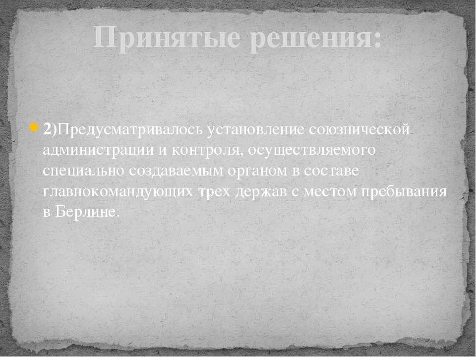 2)Предусматривалось установление союзнической администрации и контроля, осуще...