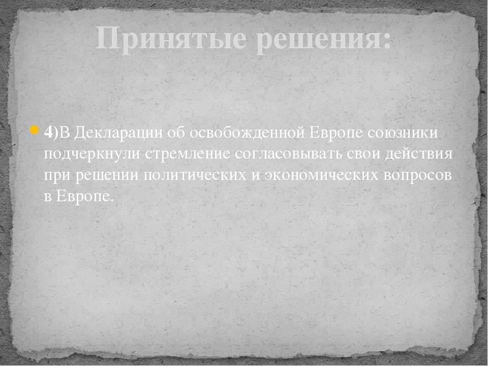 4)В Декларации об освобожденной Европе союзники подчеркнули стремление соглас...