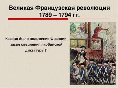 Великая Французская революция 1789 – 1794 гг. Каково было положение Франции п...