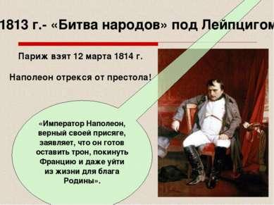 «Император Наполеон, верный своей присяге, заявляет, что он готов оставить тр...
