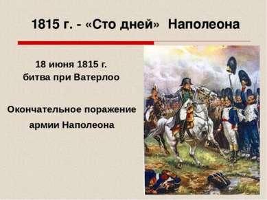 18 июня 1815 г. битва при Ватерлоо 1815 г. - «Сто дней» Наполеона Окончательн...