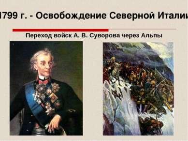 1799 г. - Освобождение Северной Италии Переход войск А. В. Суворова через Альпы