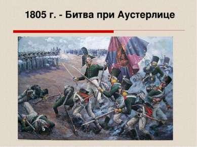 1805 г. - Битва при Аустерлице