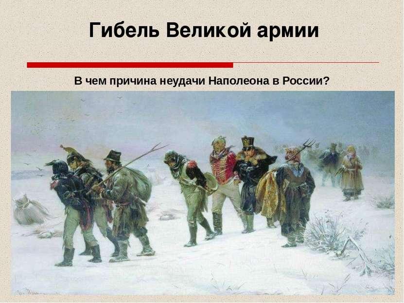 Гибель Великой армии В чем причина неудачи Наполеона в России?