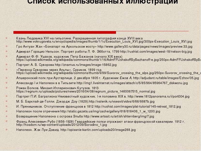 Список использованных иллюстраций Казнь Людовика XVI на гильотине. Раскрашенн...