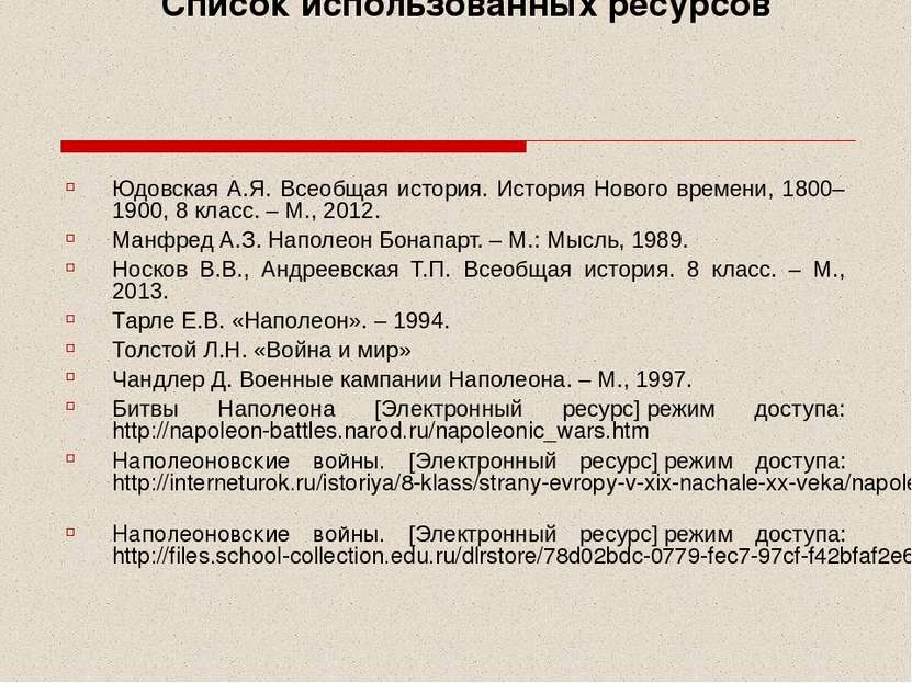 Список использованных ресурсов Юдовская А.Я. Всеобщая история. История Нового...