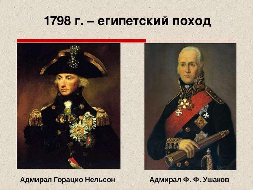 Адмирал Горацио Нельсон Адмирал Ф. Ф. Ушаков 1798 г. – египетский поход
