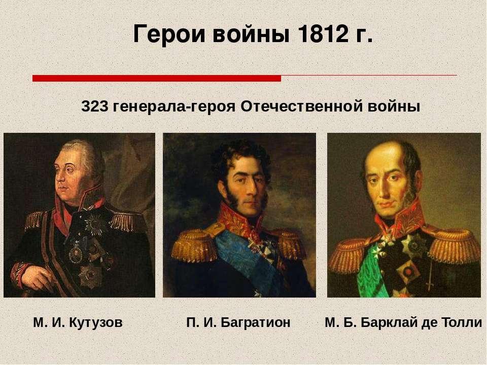 Герои войны 1812 г. М. И. Кутузов П. И. Багратион М. Б. Барклай де Толли 323 ...