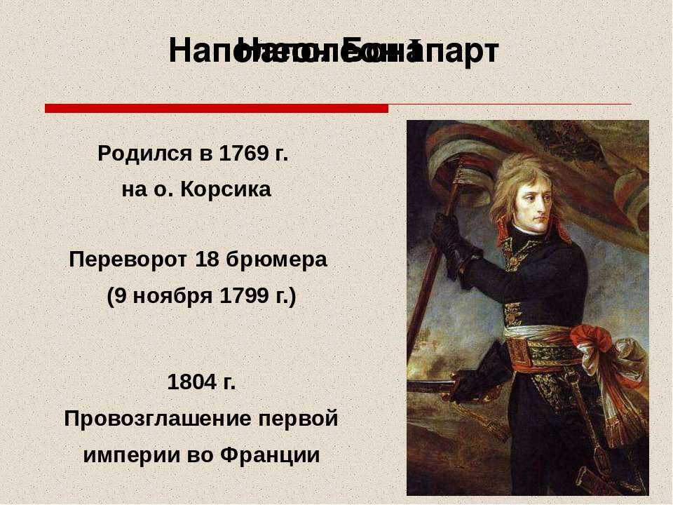 Наполеон Бонапарт Переворот 18 брюмера (9 ноября 1799 г.) Родился в 1769 г. н...