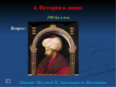 4. История в лицах 100 баллов. Вопрос: Ответ: Мехмед II, завоеватель Византии
