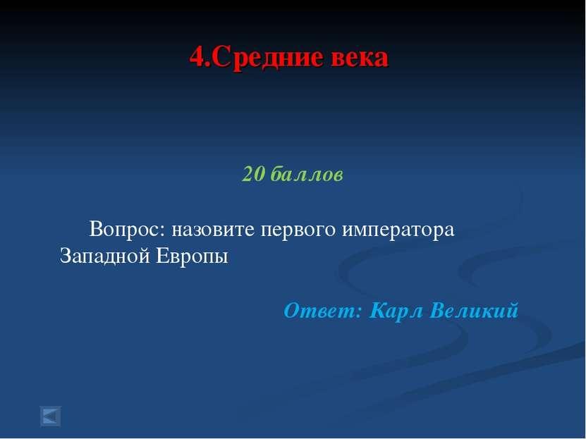 4.Средние века 20 баллов Вопрос: назовите первого императора Западной Европы ...